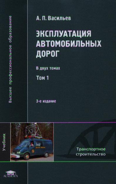 Эксплуатация автомобильных дорог. Учебник. В двух томах. Том 1. 3-е издание, стереотипное