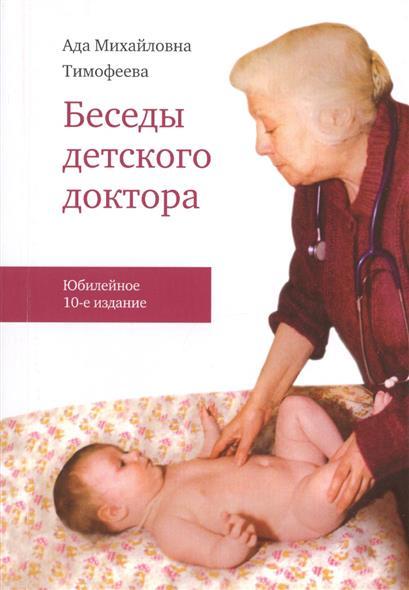 Беседы детского доктора. Юбилейное 10-е издание