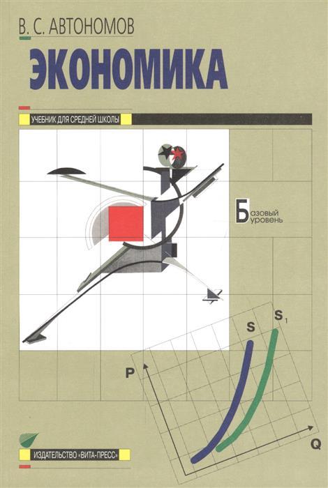 Автономов В. Экономика. Учебник для 10-11 классов общеобразовательных организаций. Базовый уровень киреев а экономика 10 11 классы учебник базовый уровень isbn 9785775537524
