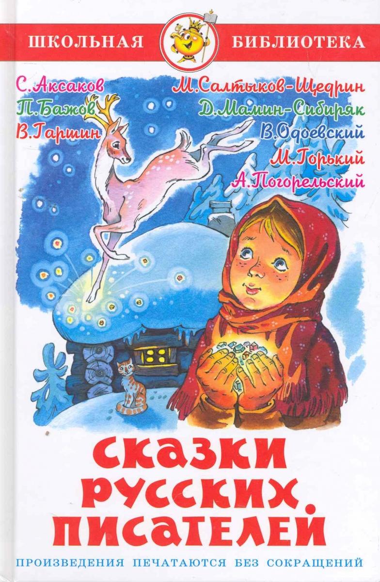 Юдаева М. (сост.) Сказки русских писателей