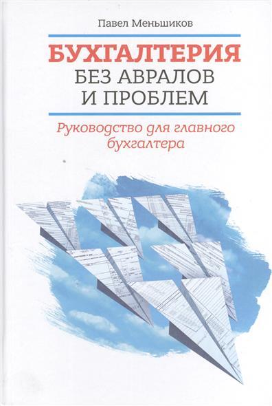 Меньшиков П. Бухгалтерия без авралов и проблем. Руководство для главного бухгалтера