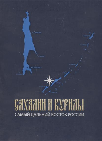 Сахалин и Курилы. Самый Дальний Восток России