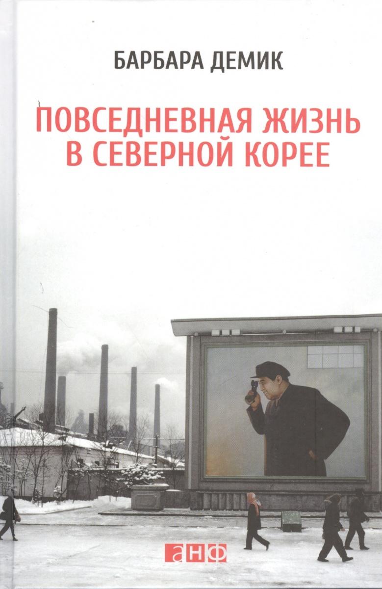 Демик Б. Повседневная жизнь в Северной Корее les ames mortes
