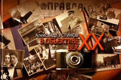 Александр Устинов: В объективе век XX