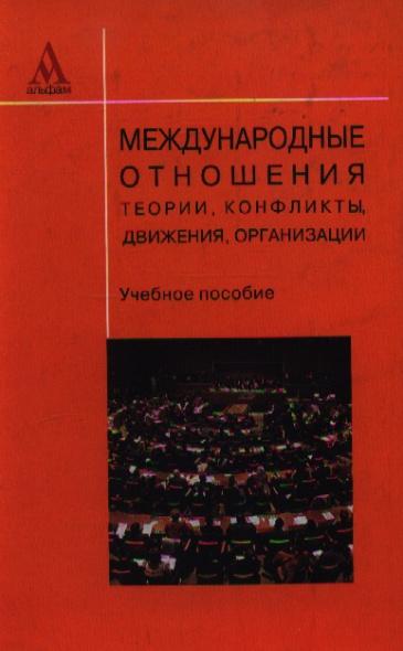 Международные отношения Теории, конфликты, движения, организации