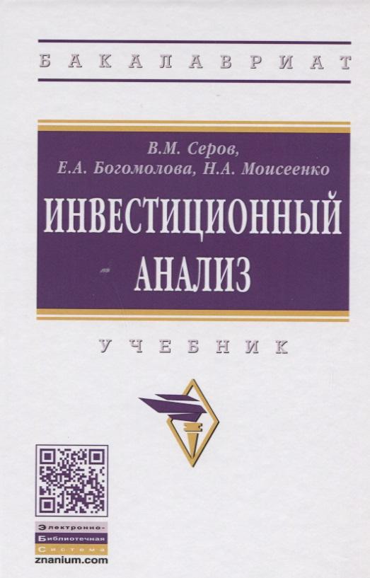Серов В. Инвестиционный анализ. Учебник сергей бочаров инвестиционный анализ
