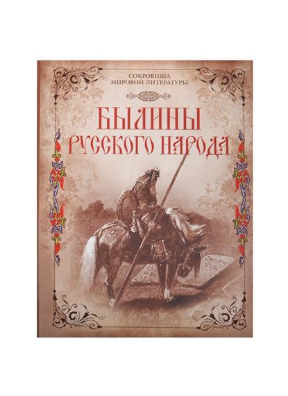 Былины русского народа
