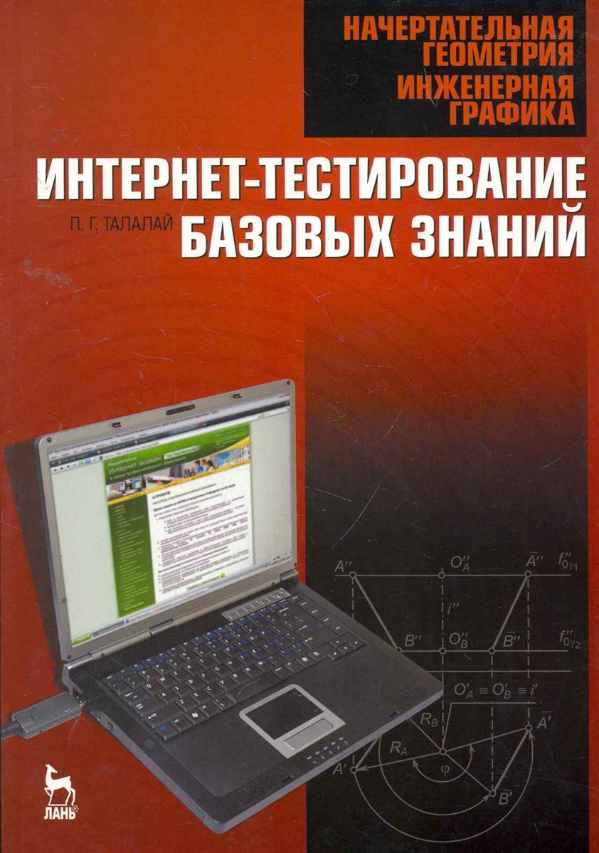 Талалай П. Начертательная геометрия Инженерная графика Интернет-тестир… волошин челпан э начертательная геометрия инженерная графика