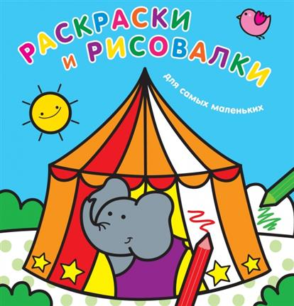 Волченко Ю.: Раскраски и рисовалки для самых маленьких (слоненок)