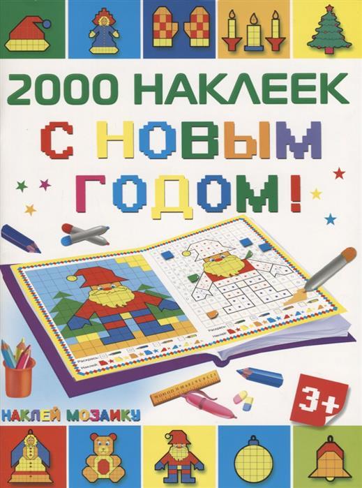 Глотова М. (илл.) 2000 наклеек. С Новым Годом! глотова в рахманов а илл в мире животных 500 наклеек