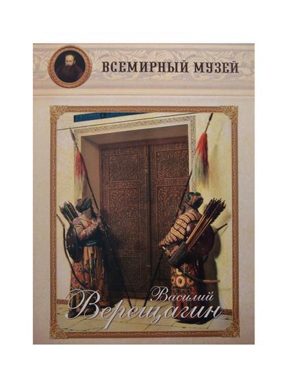 Василий Верещагин. Всемирный музей