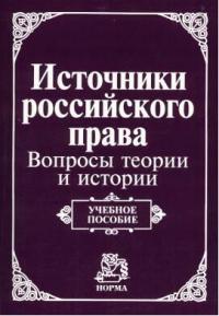 Источники рос. права Вопросы теории и истории