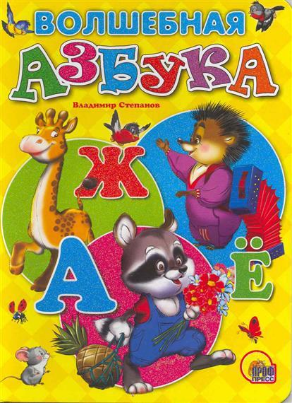 Волшебная азбука