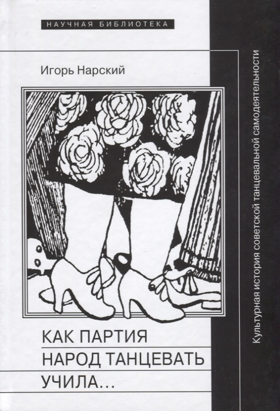 Как партия народ танцевать учила… Культурная история советской танцевальной самодеятельности