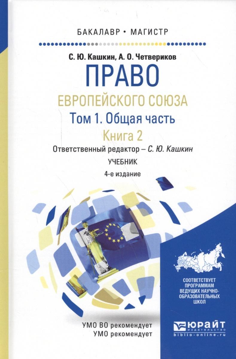 Право европейского союза. Том 1. Общая часть. Книга 2. Учебник для бакалавриата и магистратуры