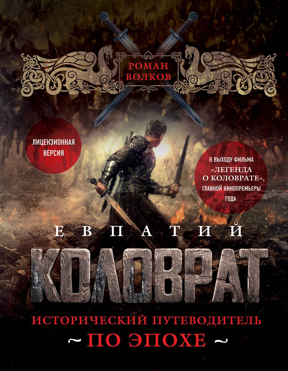 Евпатий Коловрат. Исторический путеводитель по эпохе