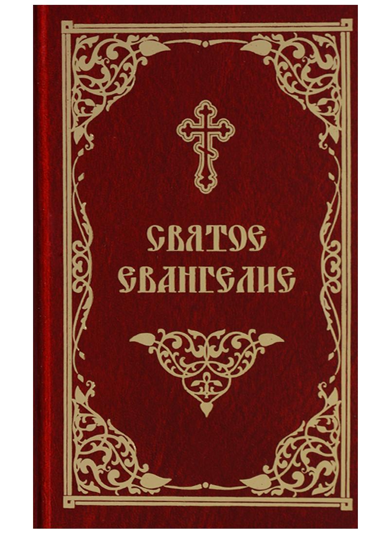 Святое Евангелие. Русский шрифт святое евангелие богослужебное на церковнославянском языке