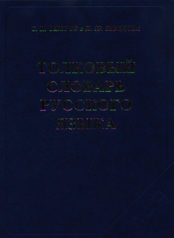 Ожегов С.: Толковый словарь русского языка (80 тыс. слов и фразеологических выражений)