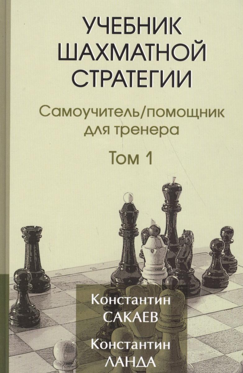 Сакаев К., Ланда К. Учебник шахматной стратегии. Том 1. Самоучитель /помощник для тренера и л славин компоненты шахматной стратегии