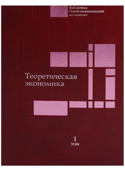 Рубинштейн А.: Научные доклады института экономики РАН в 4 томах (комплект из 4 книг). Том 1. Теоретическая экономика