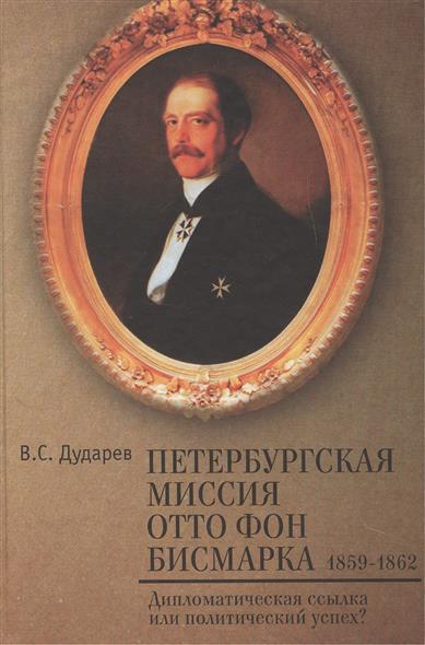 Петербургская миссия Отто фон Бисмарка. 1859-1862. Дипломатическая ссылка или политический успех?
