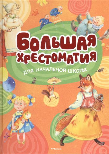 Родионова Н. (ред.) Большая хрестоматия для начальной школы
