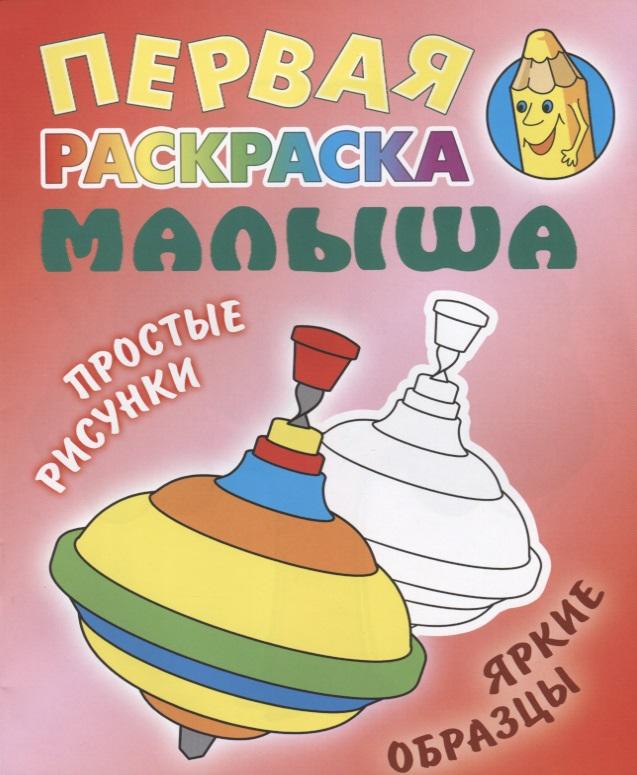Кузьмин С. (сост.) Юла