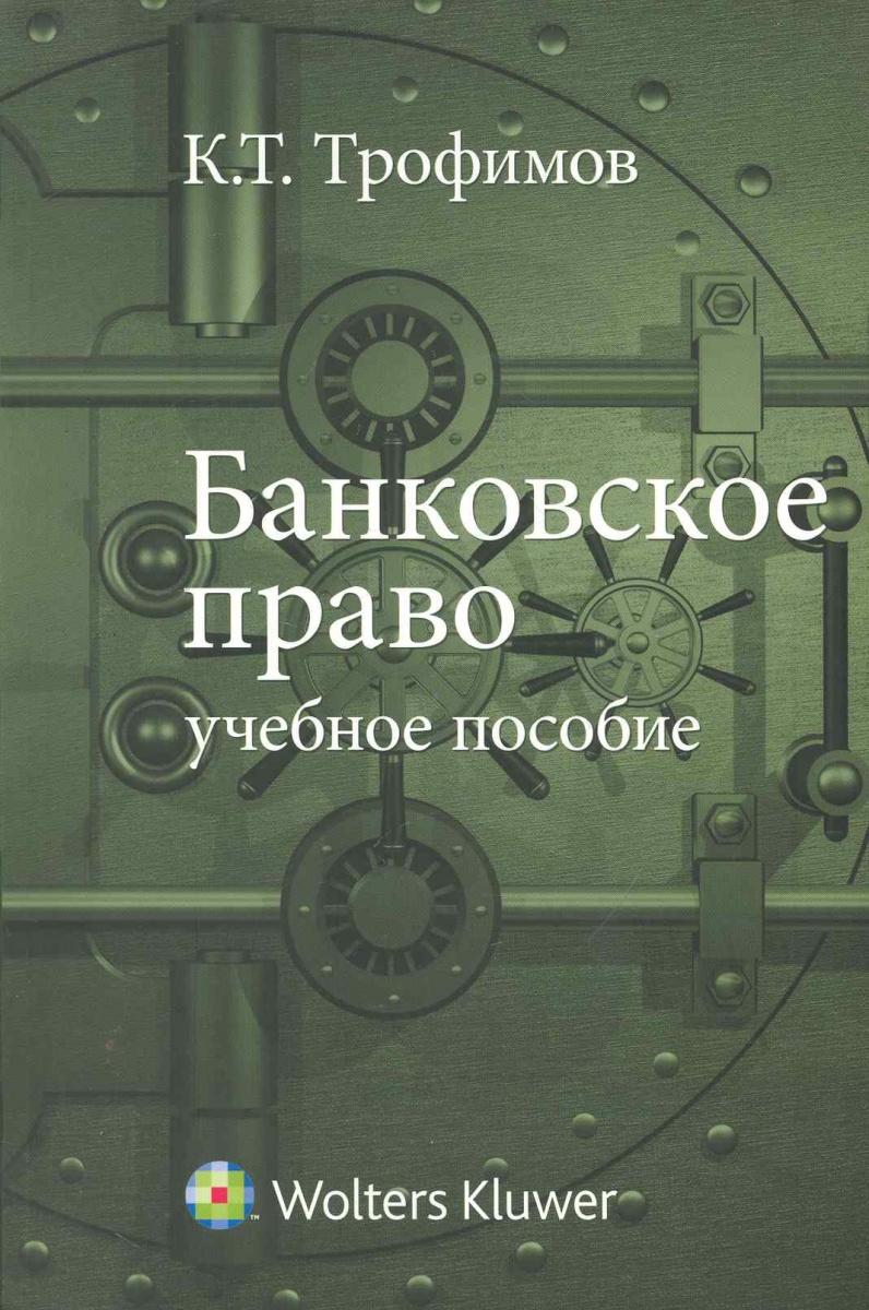 Трофимов К. Банковское право Учеб. пособие