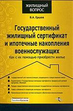 Государственный жилищный сертификат и ипотеч. накопления военнослуж.