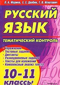 Русский язык Тематический контроль 10-11 кл.
