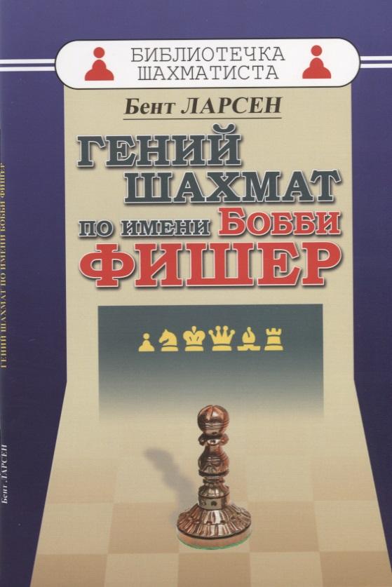 Гений шахмат по имени Бобби Фишер