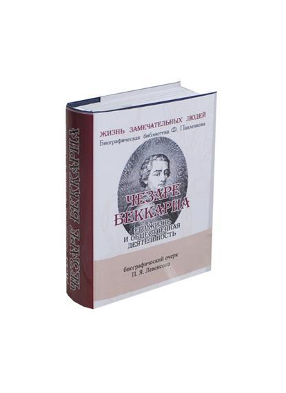Чезаре Беккариа. Его жизнь и общественная деятельность. Биографический очерк (миниатюрное издание)