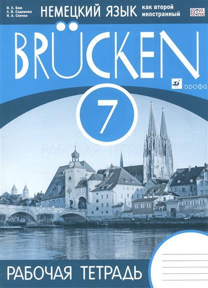Brucken. Немецкий язык как второй иностранный. 7 класс. 3-й год обучения. Рабочая тетрадь