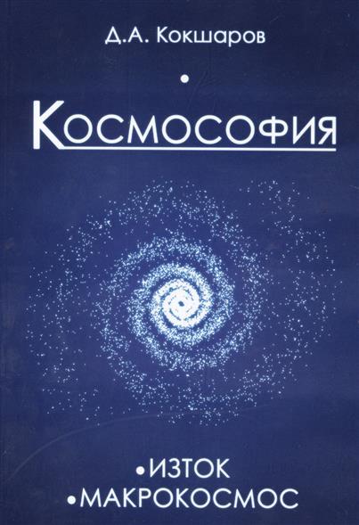 Кокшаров Д. Космософия.книга 1 Изток. книга 2 Макрокосмос