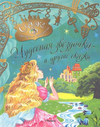 Аникин В.: Чудесная звездочка и другие сказки