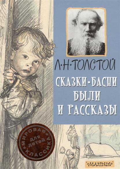 Толстой Л. Сказки, басни, были и рассказы басни сказки рассказы