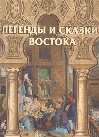 Легенды и сказки Востока