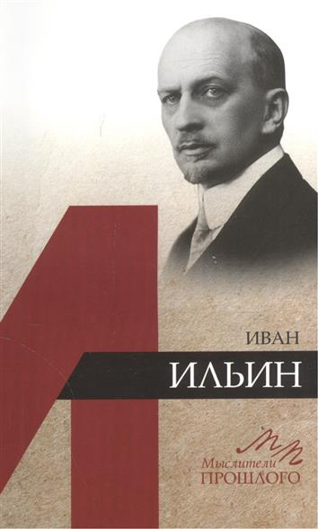 Евлампиев И. Иван Ильин иван комлев ковыль