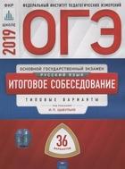 ОГЭ-2019. Русский язык. Итоговое собеседование. 36 вариантов. Типовые экзаменационные варианты