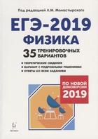 ЕГЭ-2019. Физика. 35 тренировочных вариантов. По новой демоверсии 2019