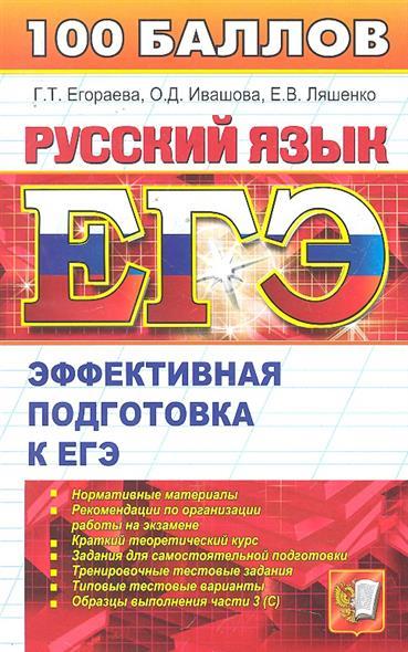 ЕГЭ Русский язык Эффект. подготовка
