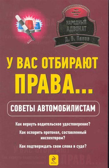 У вас отбирают права… Советы автомобилистам
