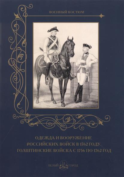Одежда и вооружение российских войск в 1762 году. Голштинские войска с 1756 по 1762 год