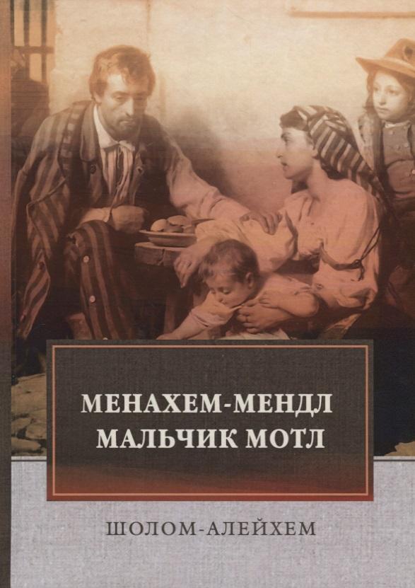 Шолом-Алейхем Менахем-Мендл. Мальчик Мотл цены