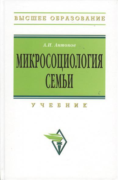 Микросоциология семьи Учебник Второе издание