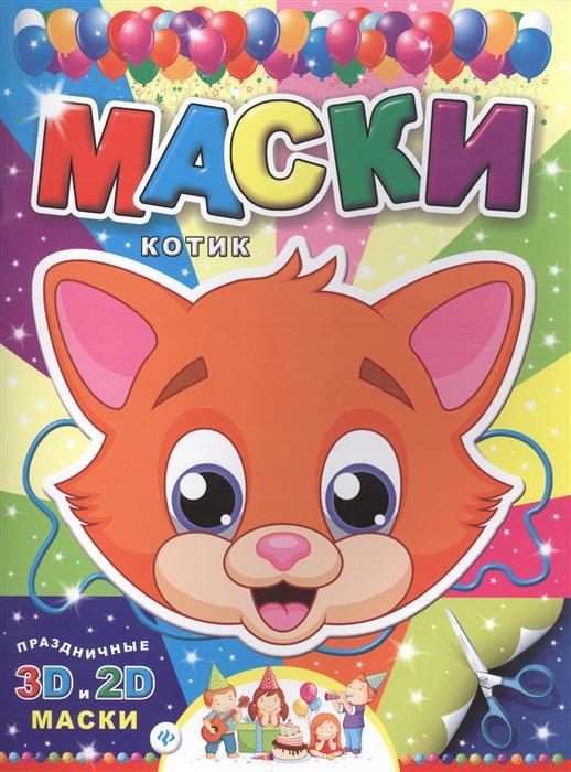 Маски. Котик. Праздничные 3D и 2D маски маски мишка праздничные 3d и 2d маски