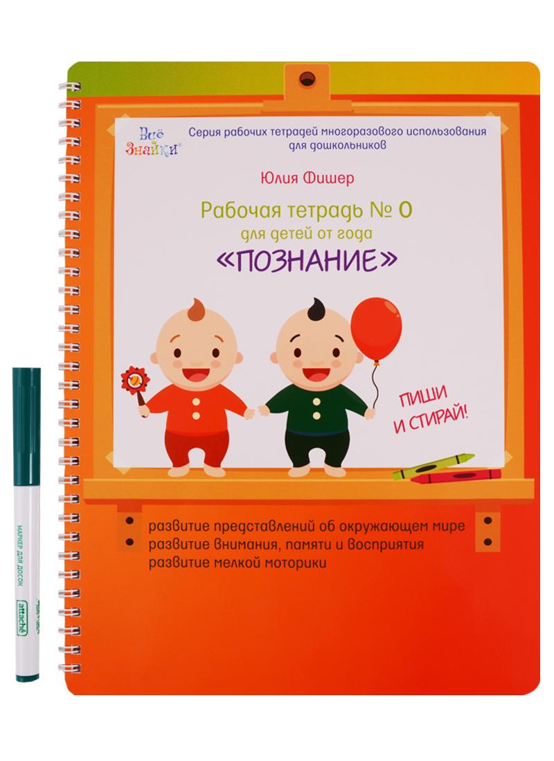 где купить Фишер Ю. Рабочая тетрадь № 0 для детей от года