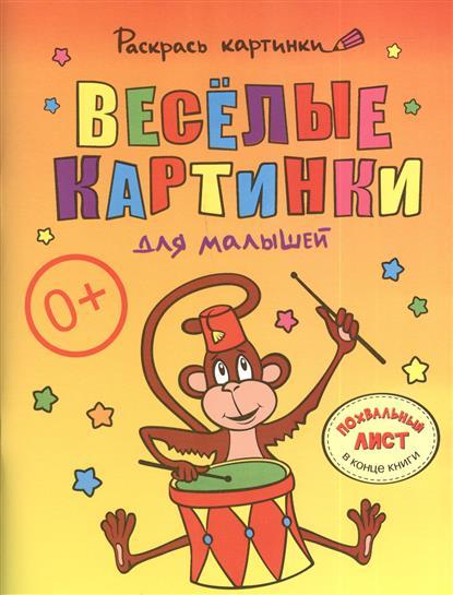Панфилова Е. (худ.) Веселые картинки для малышей. Большая книга раскрасок для самых маленьких