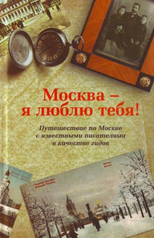 Москва - я люблю тебя