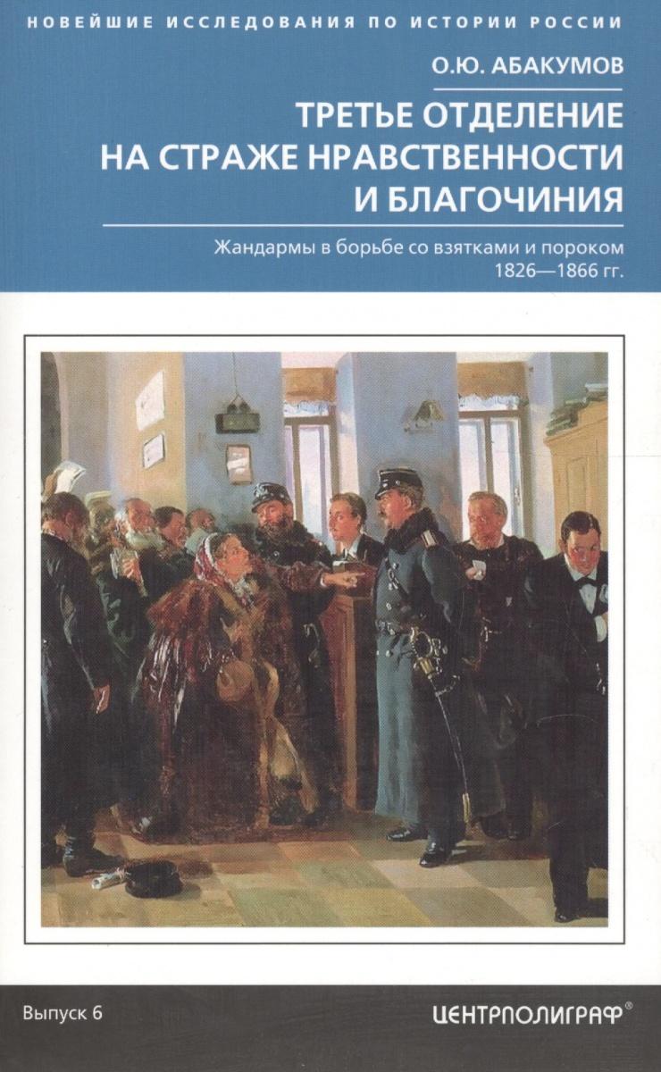 Третье отделение на страже нравственности и благочиния. Жандармы в борьбе со взятками и пороком. 1826-1866 гг.